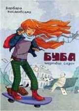 Барбара Космовська. Буба. Художній світ Космовської. Батьки   діти, діди   онуки. Сімейні цінності у творі