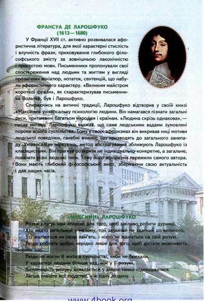 Основні правила класицизму   КЛАСИЦИЗМ ЯК ХУДОЖНІЙ НАПРЯМ У ЛІТЕРАТУРІ XVII СТОЛІТТЯ   ЛІТЕРАТУРА XVII СТОЛІТТЯ: МІЖ ВІДРОДЖЕННЯМ І ПРОСВІТНИЦТВОМ