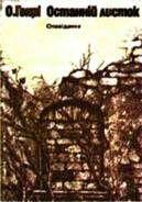 О. ГЕНРІ (1862 1910)   КРАСА ЧИСТИХ ЛЮДСЬКИХ ВЗАЄМИН